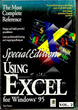 Using Excel For Windows 95