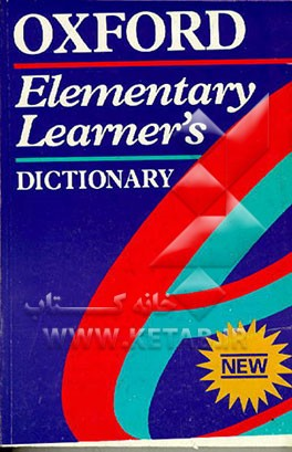 Oxford elementary learner's dictionary